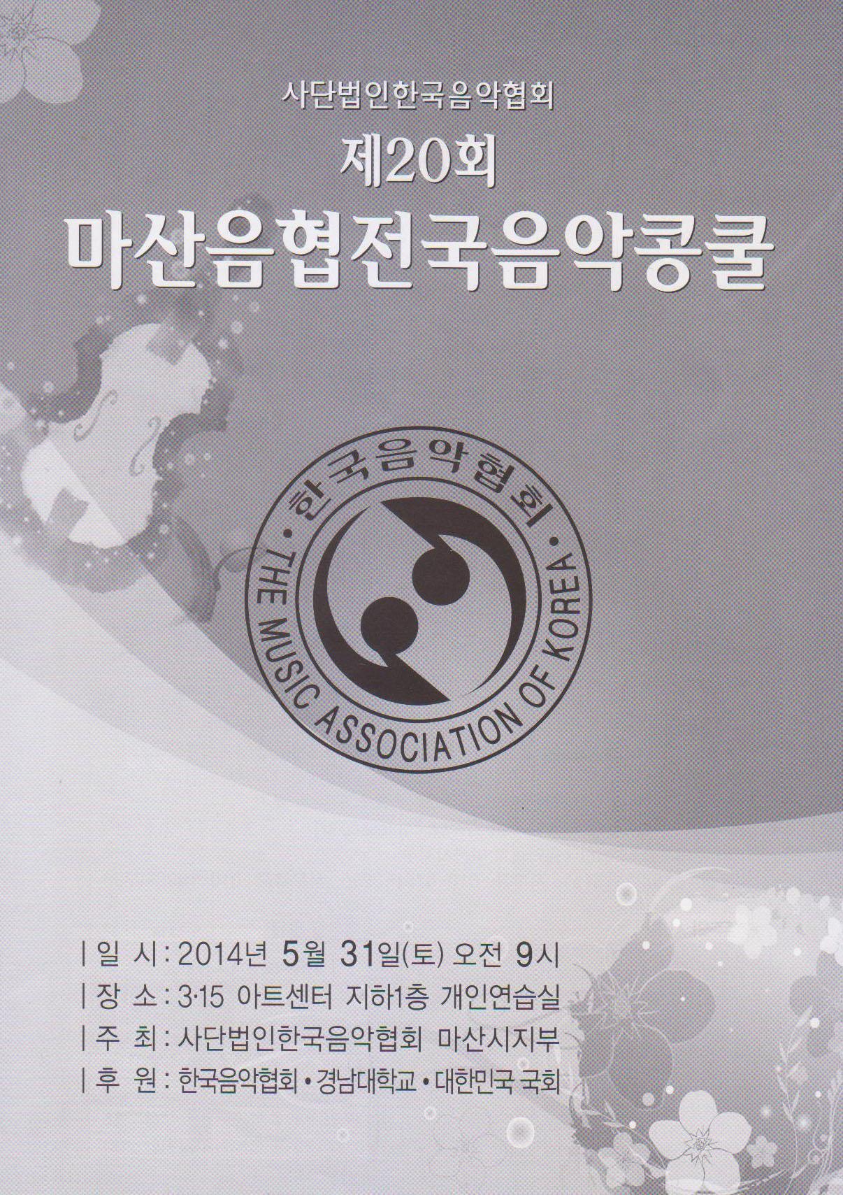 2014 제20회 마산음협전국음악콩쿨[1].jpg