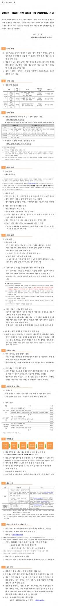 (붙임2)예술인_창작_디딤돌_1차_사업_공고문.jpg