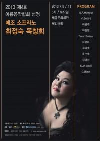 1304080024-아름음악협회-포스터(앞면).jpg