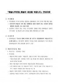 130411_(붙임)예술나무운동 및 공동선언문,서명지_2.jpg