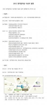 2012 한국음악상 수상자 발표.jpg