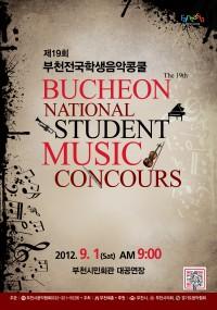 2012부천전국학생음악콩쿨요강2.jpg