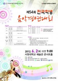 2012음악경연대회-포스터_1.jpg