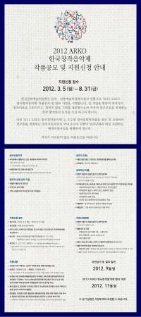 ★ 2012년 ARKO 창작음악제_작품 응모 안내(web 발송).jpg