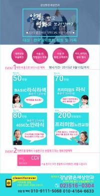 강남맑은세상안과_한국음악협회.jpg