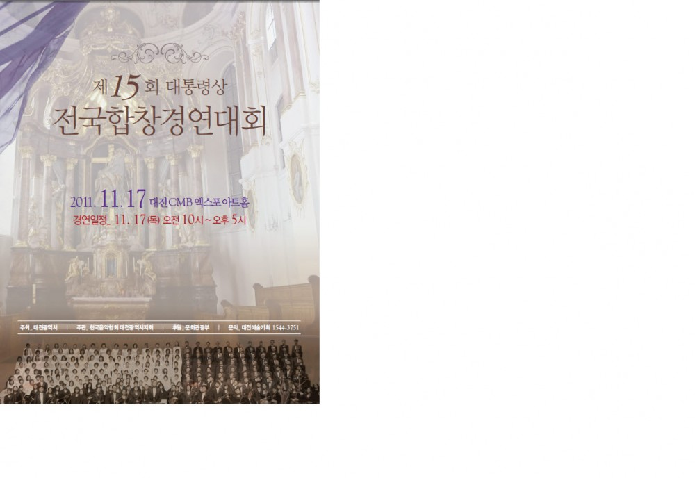 사본 -15회대통령배 포스터.jpg