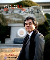 사본 -2014 겨울호 음악예술 - 표지_1.jpg