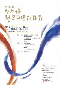 사본 -2015 제32차 예총전국대표자대회 포스터.jpg