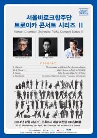 서울바로크합주단  트로이카 콘스터 시리즈 II 01.jpg