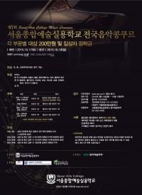 서울종합예술학교 제7회 전국음악콩쿠르.jpg