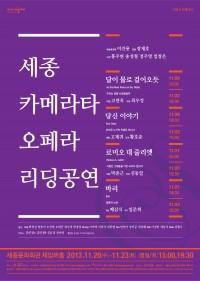 세종_창작오페라_포스터.jpg