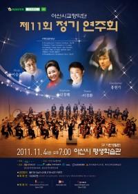 아산시교향악단01.jpg