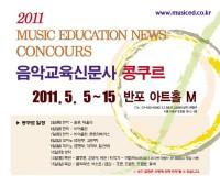 음악교육신문사콩쿨.JPG