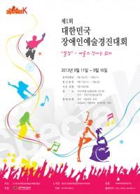장애인예술경진대회.jpg