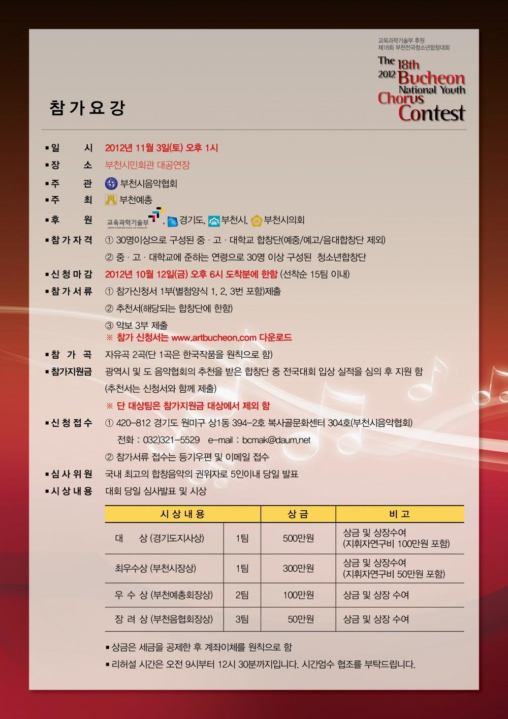 제18회부천청소년합창대회참가요강2.jpg