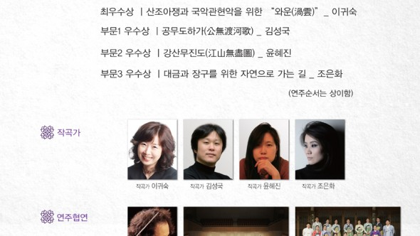 제32회 대한민국작곡상_웹전단.jpg