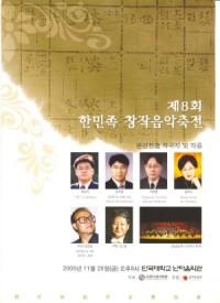 크기변환_한민족-8회.jpg