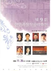 크기변환_한민족-9회.jpg