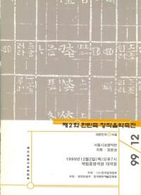 크기변환_한민족 2회.jpg