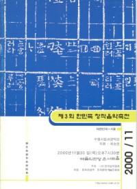 크기변환_한민족 3회.jpg