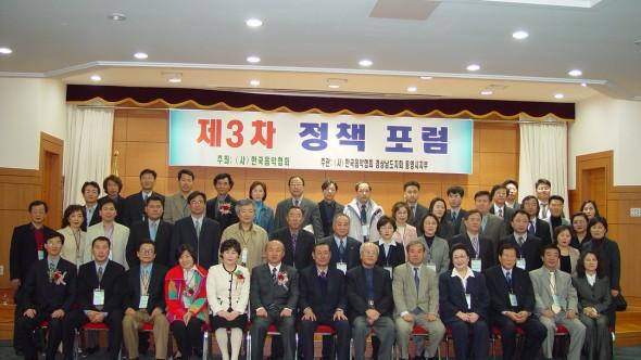 통영포럼-기념촬영.JPG