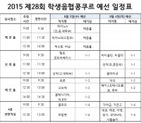 학생음협 예선 일정표.jpg