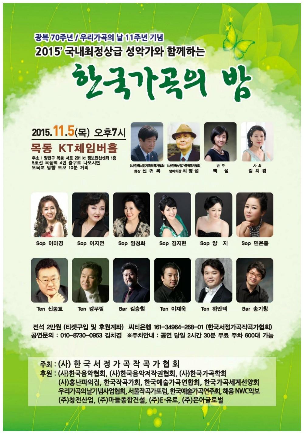 한국가곡의밤.jpg