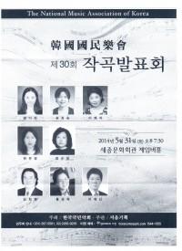 한국국민악회 제30회 작곡발표회01.jpg