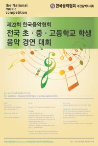 한국음악협회 포스터(최종).jpg