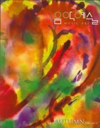 홈페이지용_음악예술 12호 - 표지.jpg