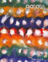 홈페이지용_음악예술 16호 - 표지.jpg