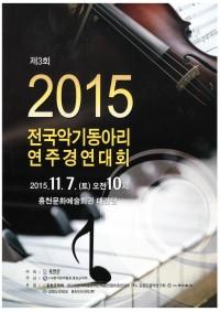 홍천군지부_ 전국악기동아리연주경연대회_1.jpg