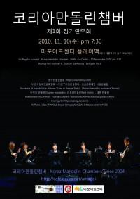 korea_mandolin_chamber_1st_concert_900x1273.jpg