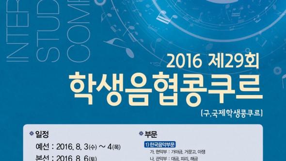 16학생음협콩쿠르_포스터시안_최종.jpg