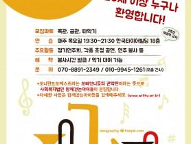 [1]오니관악단 단원 모집 포스터.jpg