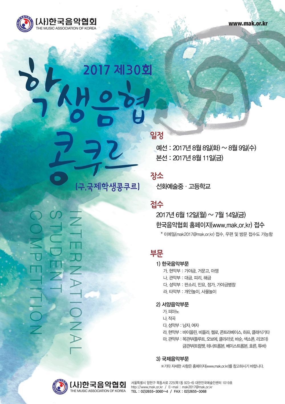 [업로드용]2017학생음협_전단_겉_1.jpg