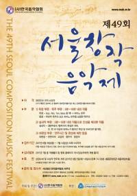 서울창작음악제포스터.jpg