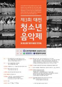 제3회 대전청소년음악제.jpg