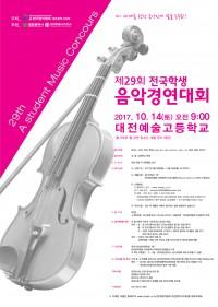 제29회 전국학생 음악경연대회.jpg