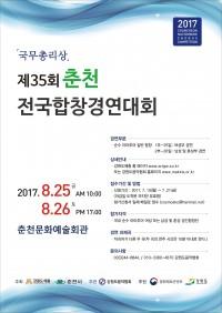 제35회춘천전국합창경연대회-포스터.jpg