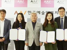 한국예술인복지재단 법률상담·컨설턴트 위촉