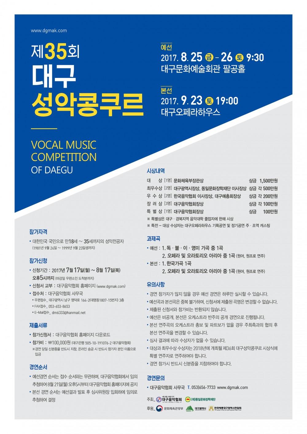 음악협회-A4-성악콩쿨-참가신청서-A4-최종-수정02.jpg