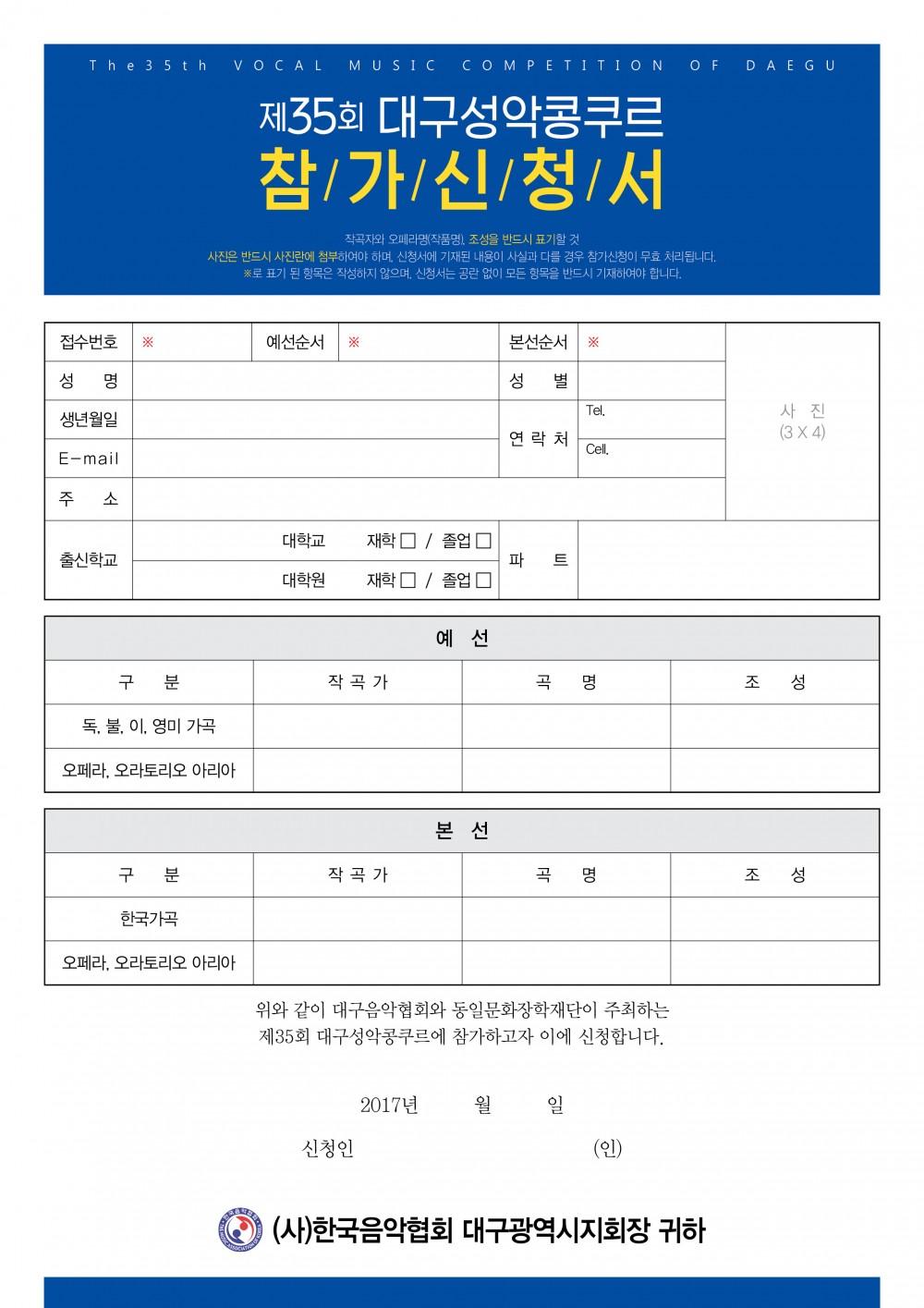 음악협회-A4-성악콩쿨-참가신청서-A4-최종-수정022.jpg