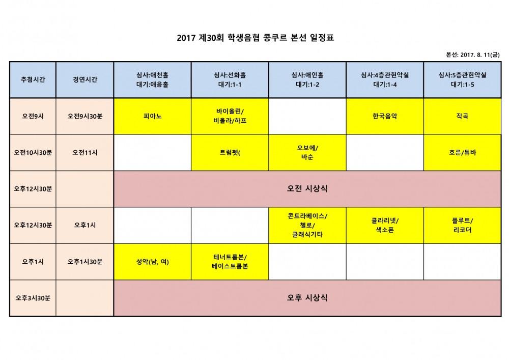 2017 학생음협 콩쿠르 일정표(본선, 최종)_1.jpg