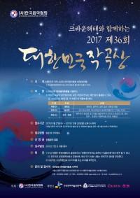 제36회 대한민국작곡상 포스터.jpg