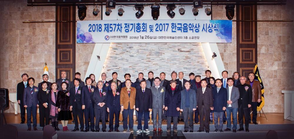 2018 정기총회 회원 S.jpg