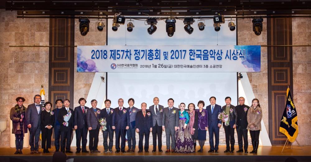 2017 한국음악상 시상식 ㄴ.jpg