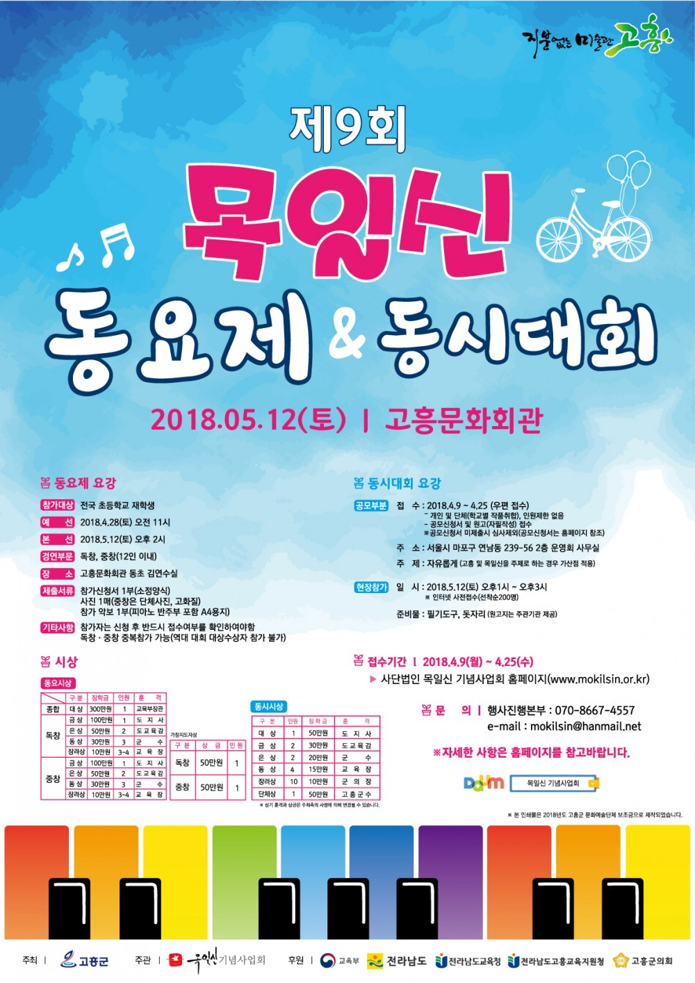 2018목일신동요제-포스터(최종).jpg