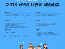 붙임2. 『공연장 대관료 지원사업』 홍보물.jpg