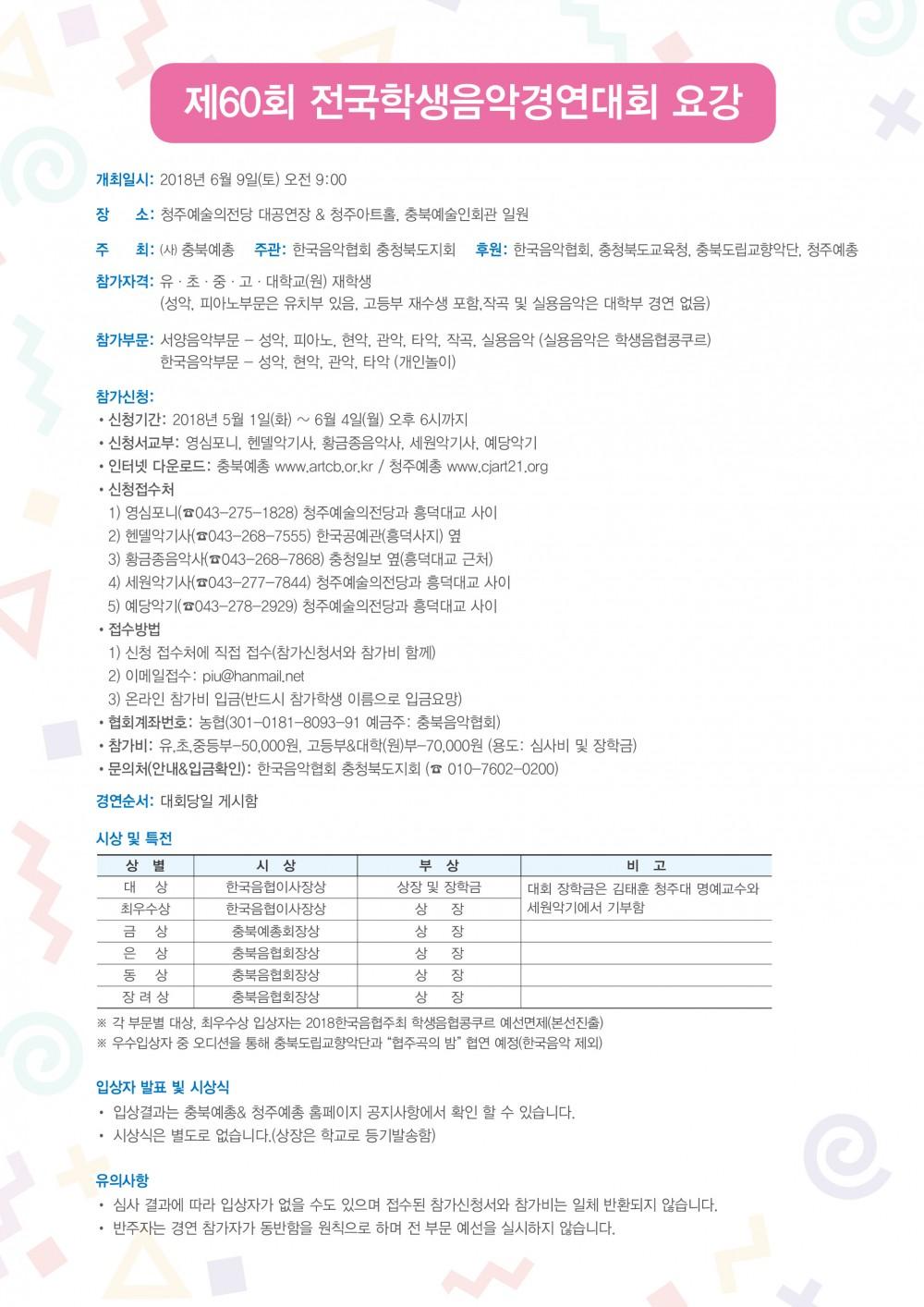 콩쿨요강최종 (2).jpg